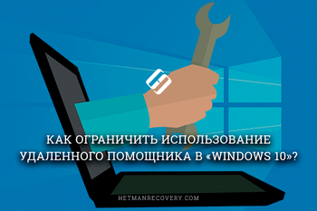 Удалённый помощник Windows 10, как включить или отключить