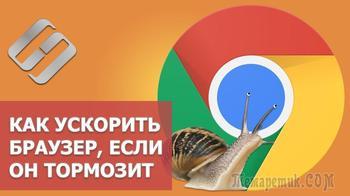 Тормозит Google Chrome? 6 советов, чтобы ускорить работу в Гугл Хром