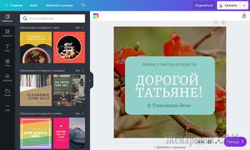 Создаем открытку онлайн в графическом редакторе Canva
