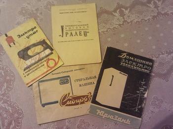 Инструкции к бытовой технике 50х-60х-70х годов