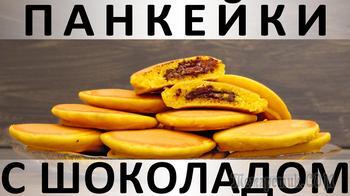 Лимонные панкейки с шоколадом