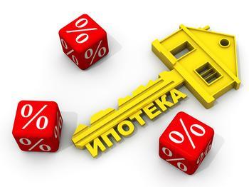 Две стороны одной медали: ипотечное кредитирование