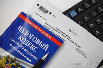 России предложили новую налоговую реформу
