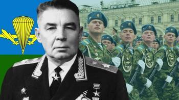 Самый главный десантник Советского Союза