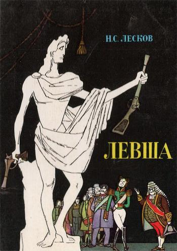 Лесков Н.С.. «ЛЕВША». Иллюстрации Кукрыниксов