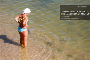 Фотопрогулки.  Кто не купит кукурузу - тот наступит на медузу