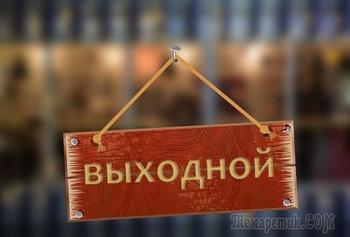 У россиян появится новый выходной