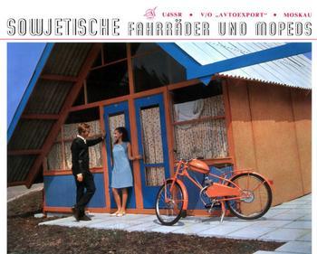 Редкий каталог «Автоэкспорт» с мопедами и велосипедами