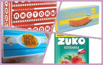 Незабываемые продукты из 90-х, вкус которых мы запомнили навсегда