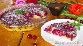 Покоряет Сразу! Пирог с вишней КЛАФУТИ. Нежный вишневый пирог без замеса теста!