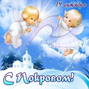 14 октября-Покров Пресвятой Богородицы!