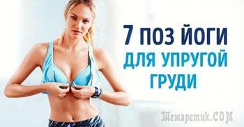 7 эффективных поз йоги для красивой и упругой груди
