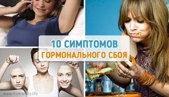 Проверьте себя! 10 симптомов гормональных проблем