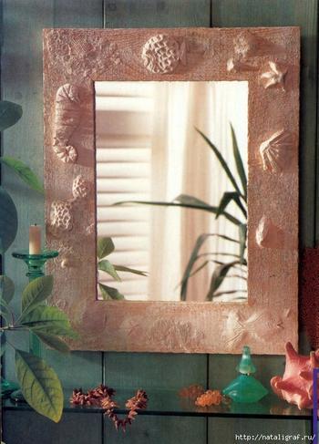 Зеркало, рама, морские обитатели и папье-маше...