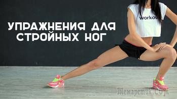 17 упражнений для стройных ног
