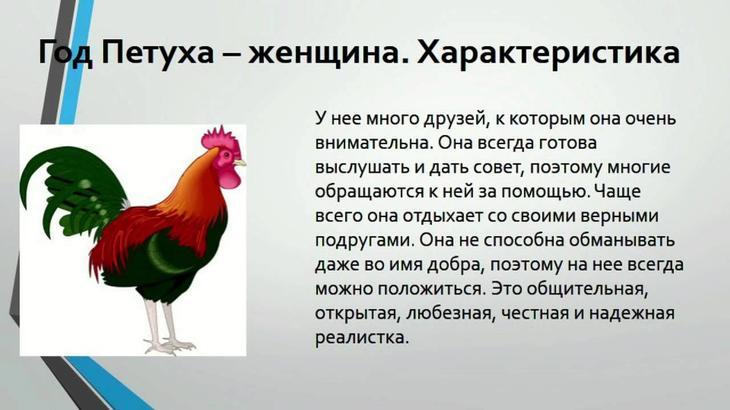 Лев в год Петуха гороскоп и характеристика мужчины и женщины