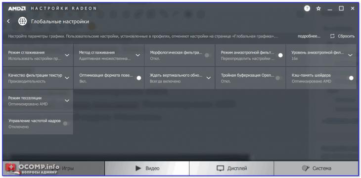 Настройки Radeon — глобальные параметры / Кликабельно