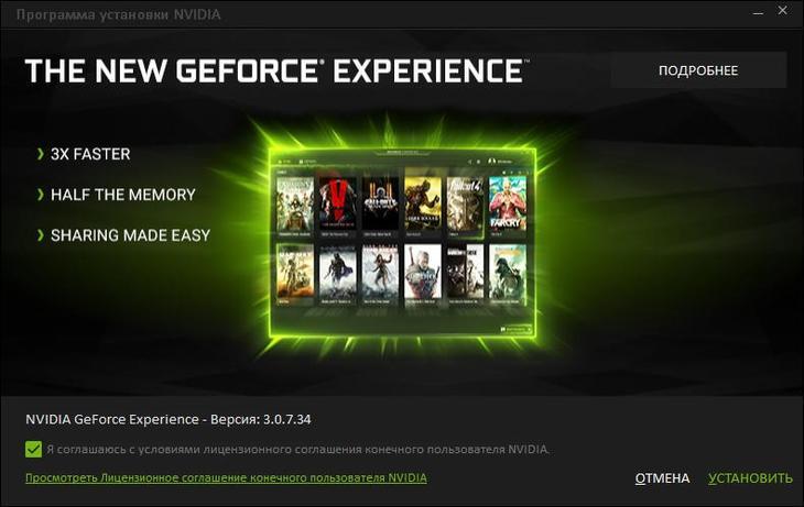 <p><рис. 3 nvidia update> </p> <p>   Скачайте программу для автоматического обновления драйверов NVIDIA Update <a href=