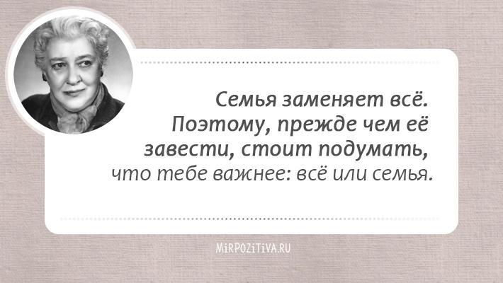 20 острых высказываний в картинках от неподражаемой Фаины Раневской