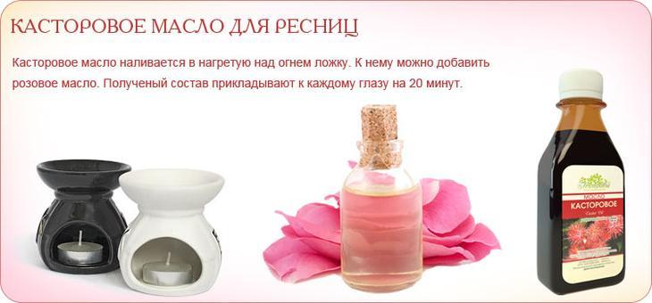 Как использовать касторовое масло для ресниц наиболее эффективно в нагретом виде