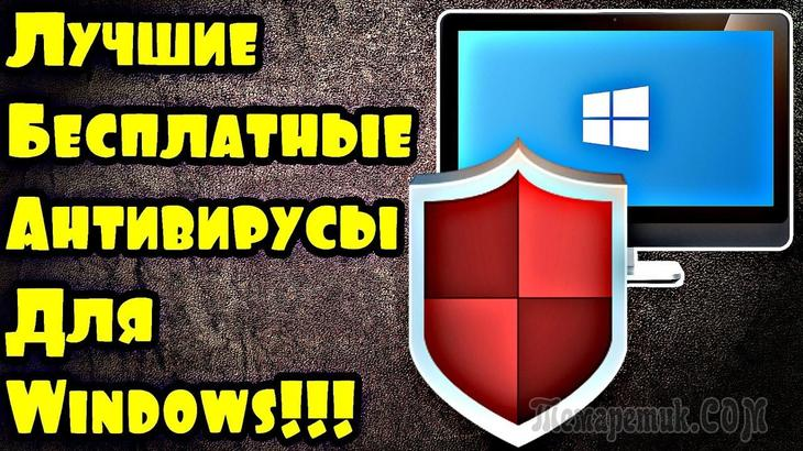 Топ-10 бесплатных антивирусов для компьютеров на Windows