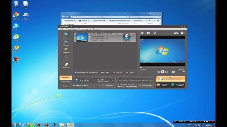 Рис. 2. Программа для конвертации видеороликов и фильмов Видео МАСТЕР.