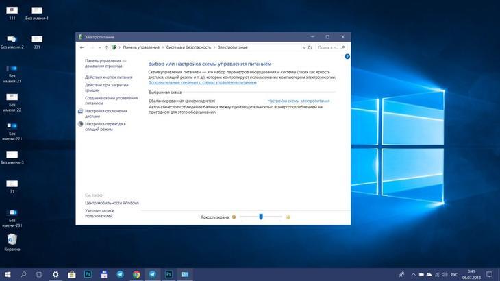 Как ускорить Windows 10. Смените схему управления питанием