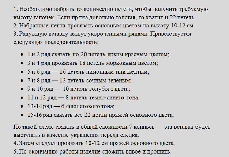 Вывязывание с 1 по 16 ряд