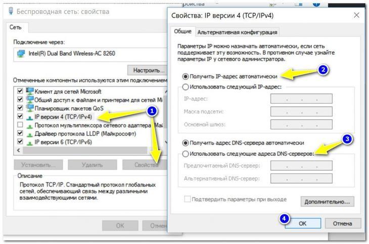 Получение автоматически IP, DNS