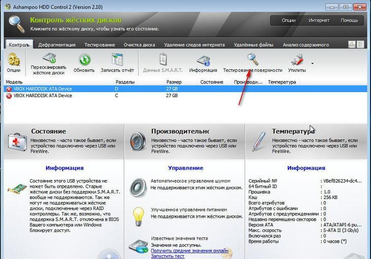 Интерфейс Ashampoo HDD Control