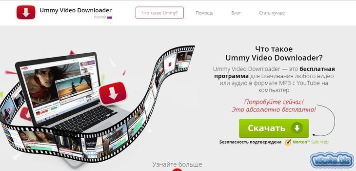pрис. 4 ummyvideodownloader /p p Скачайте UmmyVideoDownloader по ссылке a href=