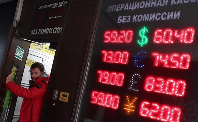 Обвал экономики РФ: Черный понедельник сменится черным годом