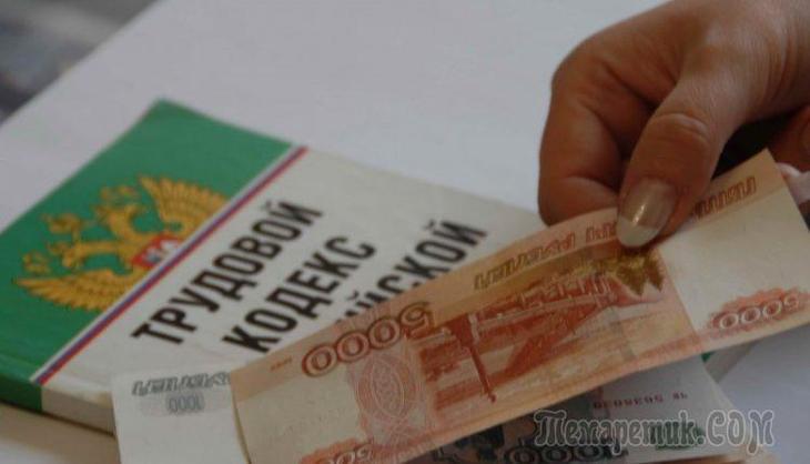 Новый закон о зарплате