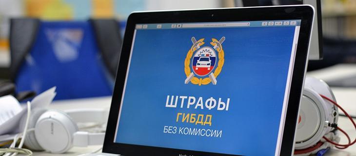 Способы оплаты штрафа без комиссии в России