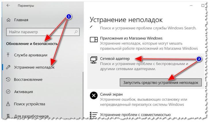 Устранение неполадок сетевого адаптера / Windows 10