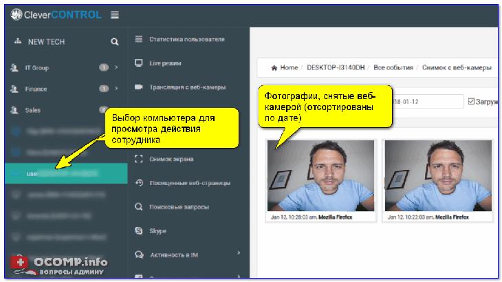Clever Control — одна из программ для контроля сотрудников / Кликабельно