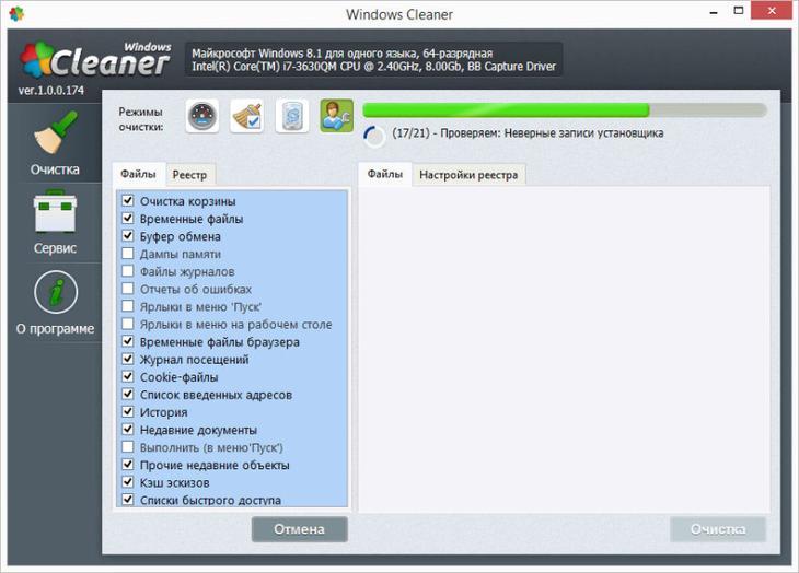 Программа Windows Cleaner