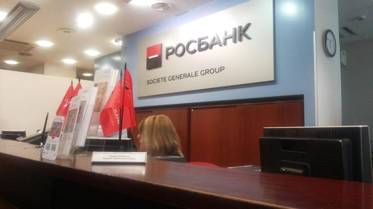 Пост банковского гнева 2 или РосБанк наносит ответный удар!