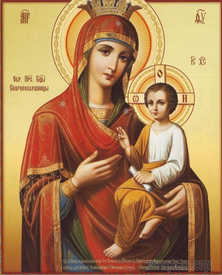 Молитва иконе божией матери скоропослушнице