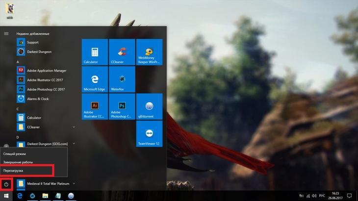 Перезагрузка Windows 10