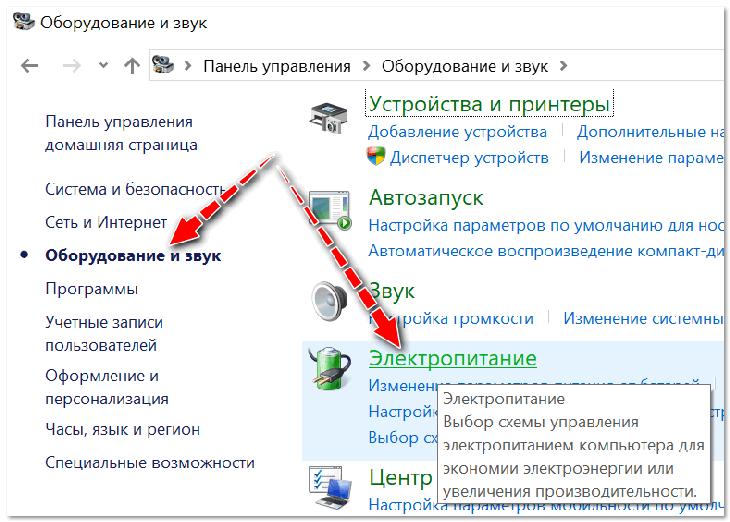 Оборудование и звук - Электропитание (панель управления Windows 10)