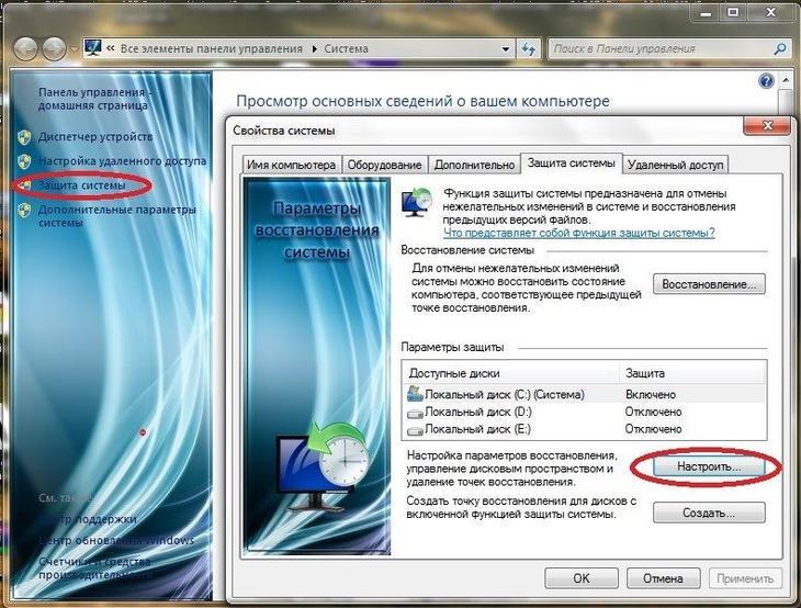 Настройка восстановления системы в Windows