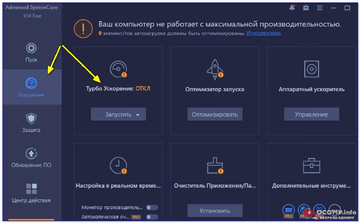 Ваш компьютер не работает с макс. производительностью // Вкладка