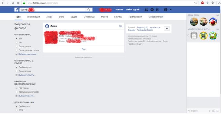 Рис. 3. Поиск на Фейсбуке