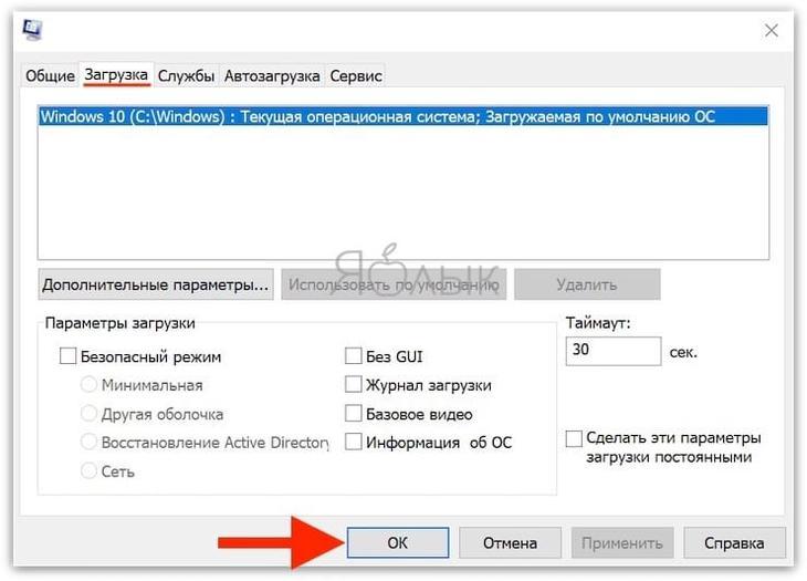 Выполнение чистой загрузки Windows
