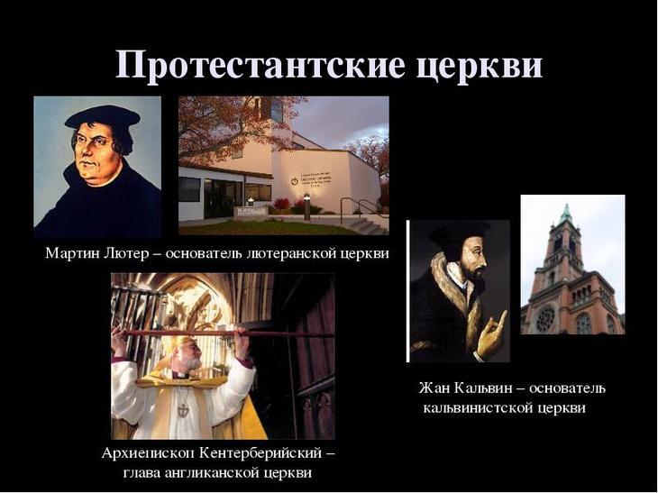 Протестантская церковь: что это такое? История становления и современность