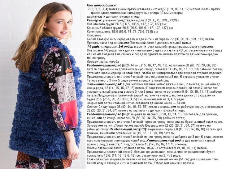 Женский жилет с травкой спицами, схема и описание, пример 2