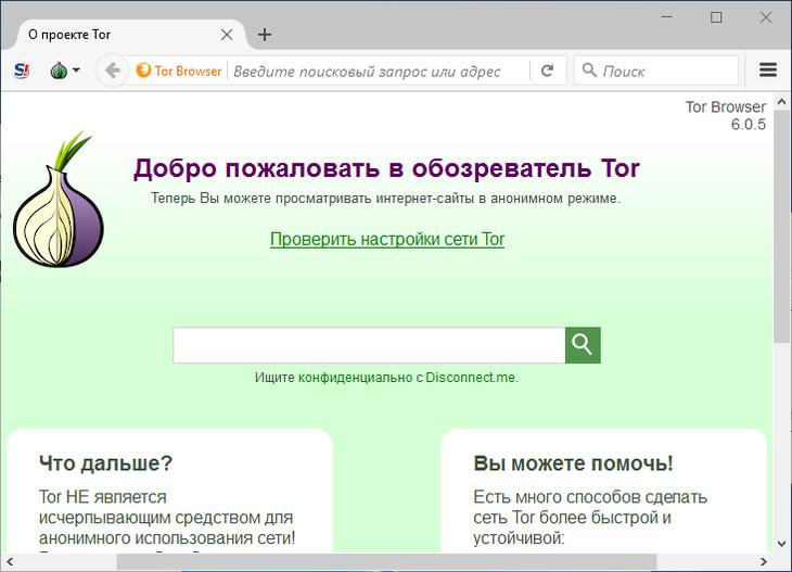 tor browser заблокировали gidra
