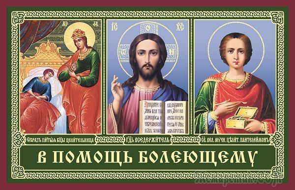 Молитва о здравии к Господу
