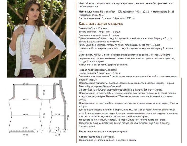 Белый молодежный женский жилет спицами, схема и описание. пример 1